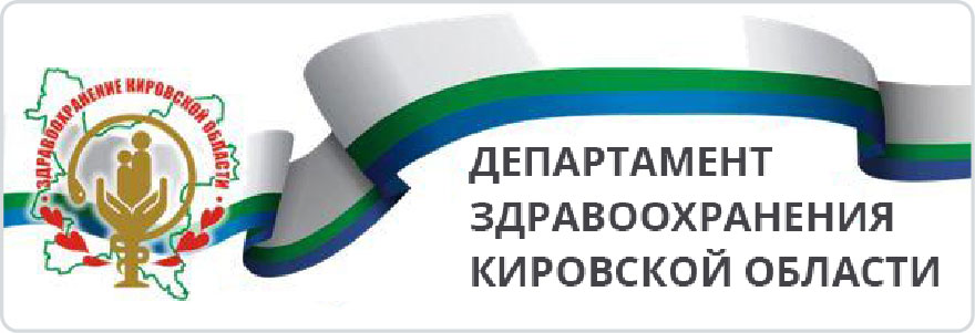 Департамент здрав Кирова