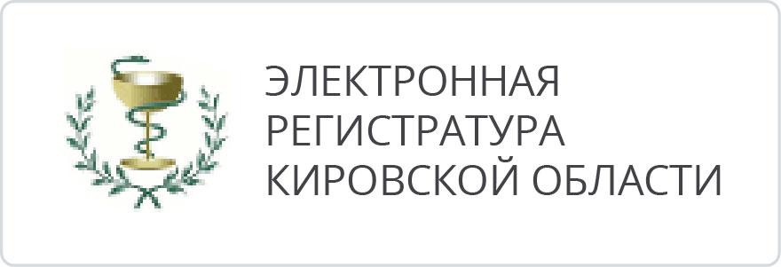 Электр регистратура