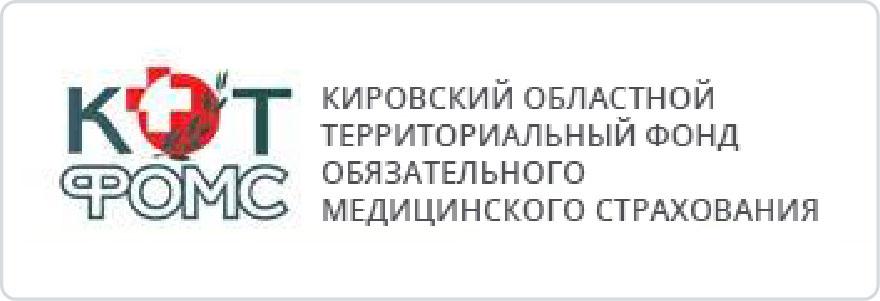КОТ ФОМС