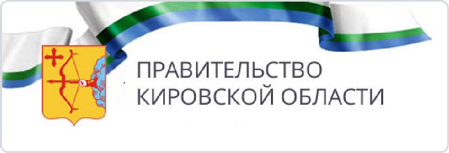 Правительство киров